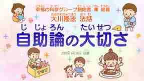 法話「自助論の大切さ」を公開!(9/29~)