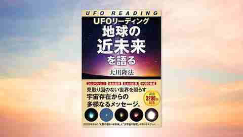 『UFOリーディング 地球の近未来を語る』(大川隆法 著)10/9(金) 発刊【幸福の科学書籍情報】
