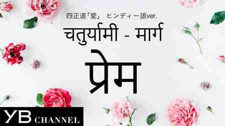 Hindi.चतुर्यामी - मार्ग प्रेम 【LOVE】Things to Know Before you Die【The Fourfold Path】