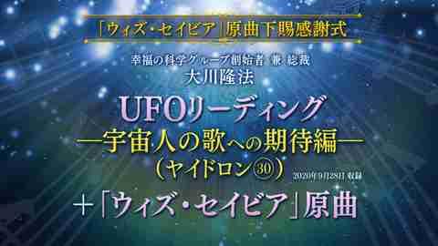 リーディング「UFOリーディング―宇宙人の歌への期待編―(ヤイドロン[30])」+「『ウィズ・セイビア』原曲」を公開!(10/3~)