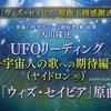 「UFOリーディング―宇宙人の歌への期待編―(ヤイドロン30)」+「ウィズ・セイビア」原曲②.jpg