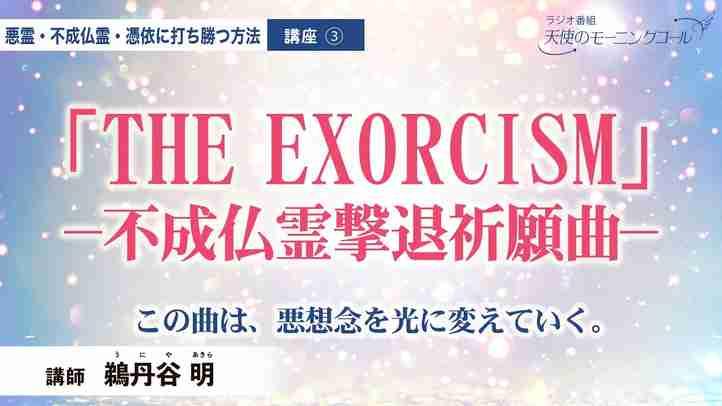 【講座】THE EXORCISM (ジ・エクソシズム)─不成仏霊撃退祈願曲─