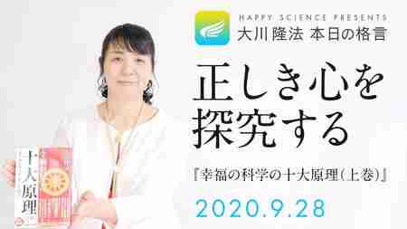 正しき心を探究する(『幸福の科学の十大原理(上巻)』)/大川隆法 本日の格言 2020年9月28日