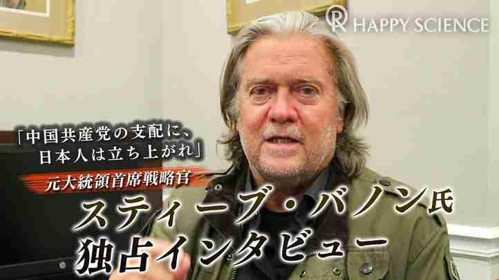 元大統領首席戦略官スティーブ・バノン氏 独占インタビュー「中国共産党の支配に、日本人は立ち上がれ」【ザ・ファクト】