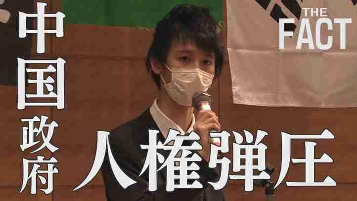 中国政府の人権弾圧に苦しむ人々が日本の国会議員に「魂の叫び」【ザ・ファクト】