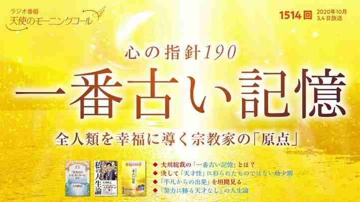 心の指針「一番古い記憶」 天使のモーニングコール 第1514回(2020/10/3,4)