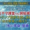 霊言「習近平守護霊vs洞庭湖娘娘―トランプ暗殺未遂の真相と「水の革命」の始まり―」+「水の革命」原曲②