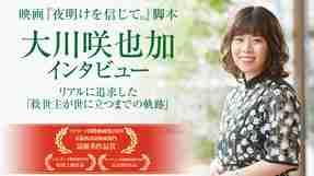 映画『夜明けを信じて。』脚本 大川咲也加インタビュー リアルに追求した「救世主が世に立つまでの軌跡」
