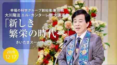大川隆法総裁 2019年エル・カンターレ祭 大講演会 「新しき繁栄の時代へ」抜粋版(さいたまスーパーアリーナ)
