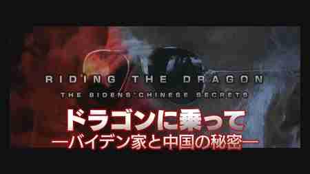 ドキュメンタリー映画「ドラゴンに乗って:バイデン家と中国の秘密 (原題: RIDING THE DRAGON: The Bidens' Chinese Secrets)」【日本語字幕版】