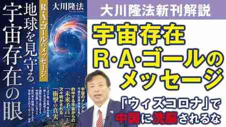 大川隆法新刊解説ー宇宙存在R.A.ゴールのメッセージ 「ウィズ・コロナ」で中国に洗脳されるな(及川幸久)【言論チャンネル】