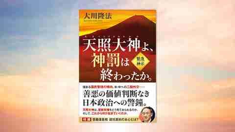 『天照大神よ、神罰は終わったか。』(大川隆法 著)10/24(土) 発刊【幸福の科学書籍情報】