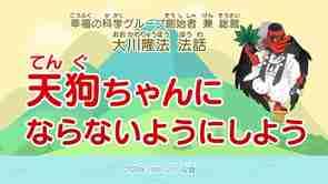 法話「天狗ちゃんにならないようにしよう」を公開!(10/20~)