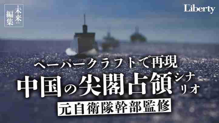 「中国の尖閣占領シナリオ」をペーパークラフトで再現してみた~元自衛隊幹部監修【未来編集】
