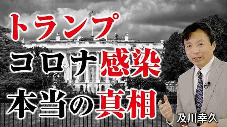 トランプ感染とその真相、狙われたアメリカ大統領?霊言「習近平守護霊vs.洞庭湖娘娘」水の革命。(及川幸久)【言論チャンネル】