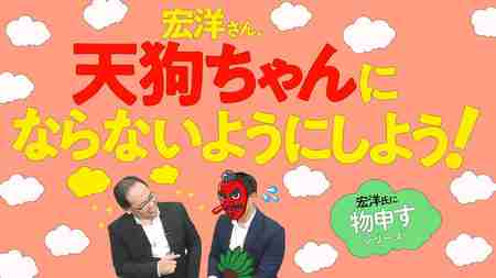宏洋さん、天狗ちゃんにならないようにしよう!【宏洋氏に物申すシリーズ91】