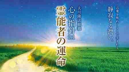霊能者の運命―大川隆法総裁 心の指針191―