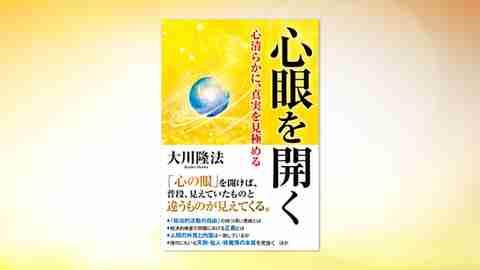 『心眼を開く—心清らかに、真実を見極める—』(大川隆法 著)10/28(水) 発刊【幸福の科学書籍情報】