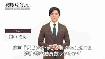 映画『夜明けを信じて。』週末観客動員数ランキング第2位!主演の田中宏明が喜びの声!