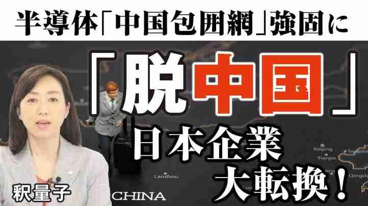 半導体「中国包囲網」強固に、日本企業「脱中国」への大転換!対中制裁による日本への影響。ソニー。トヨタ。(釈量子)【言論チャンネル】
