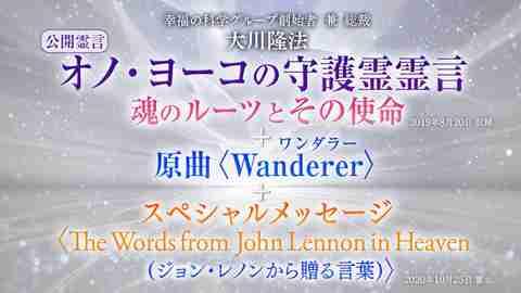 霊言「オノ・ヨーコの守護霊霊言 魂のルーツとその使命」+原曲「Wanderer」+スペシャルメッセージ「The Words from John Lennon in Heaven(ジョン・レノンから贈る言葉)」を公開!(10/29~)