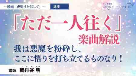 【講座】「夜明けを信じて」楽曲解説 ─降魔成道─ 魔滅の悟り!!