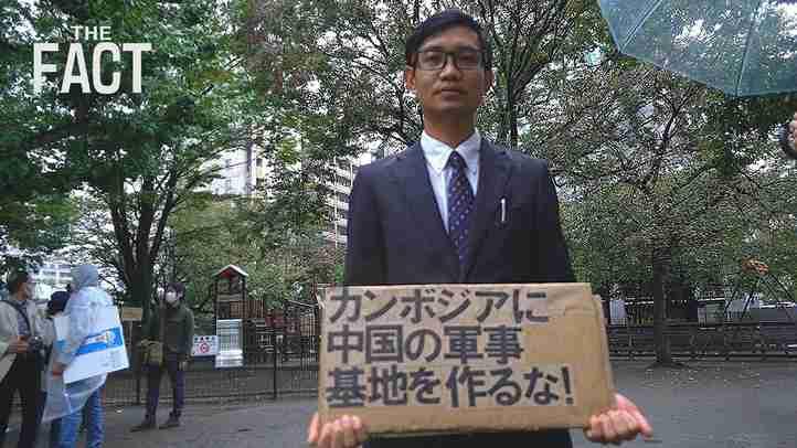カンボジアに中国の軍事基地を作るな!~親中政権で進む「中国化」【ザ・ファクトREPORT】