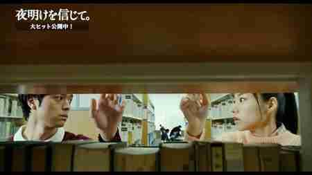 【スペシャル動画】水瀬千晶から見た一条悟 編|大ヒット上映中!映画『夜明けを信じて。』
