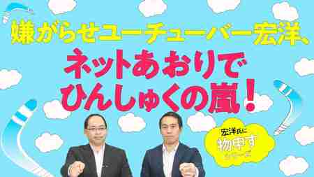 嫌がらせユーチューバー宏洋、ネットあおりでひんしゅくの嵐!【宏洋氏に物申すシリーズ93】