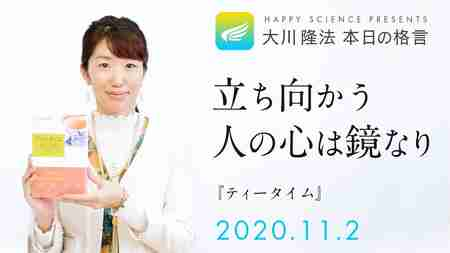立ち向かう人の心は鏡なり(『ティータイム』)/大川隆法 本日の格言 2020年11月2日
