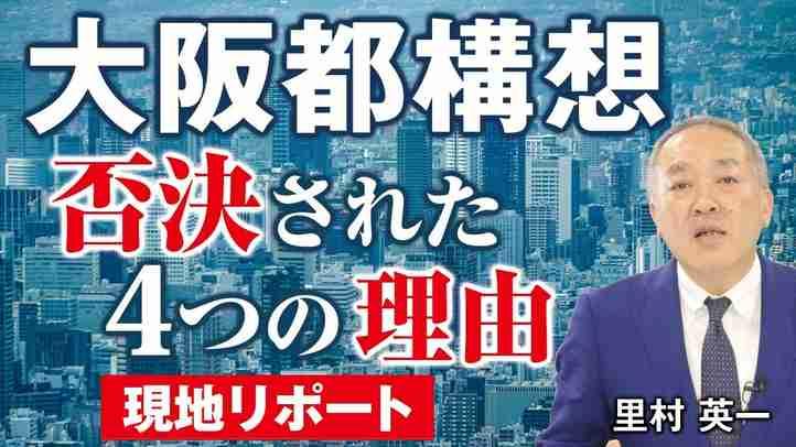 【現地リポート】大阪都構想が否決された4つの理由 「支持するが支配されない」大阪市民の絶妙なバランス感覚。(里村英一)【言論チャンネル】