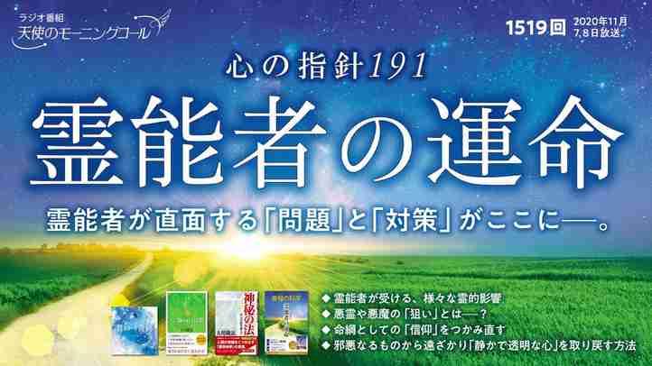 心の指針「霊能者の運命」 天使のモーニングコール 第1519回(2020/11/7,8)