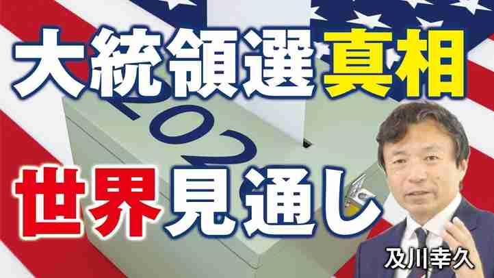 大統領選の真相と今後の世界の見通し(及川幸久)【言論チャンネル】