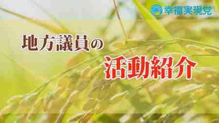「中国語学学校の誘致反対」「香港民主運動家の『逮捕取り消し』等の請願」―幸福実現党の地方議員の活動紹介、義援金の御礼とご報告