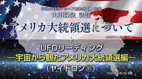 法話「アメリカ大統領選について」(11/10~)+リーディング「UFOリーディング―宇宙から観た大統領選編―(ヤイドロン[31])」(11/13~)を公開!