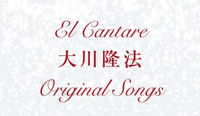 El Cantare 大川隆法 Original Songs