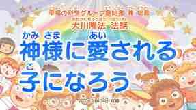 法話「神様に愛される子になろう」を公開!(11/17~)