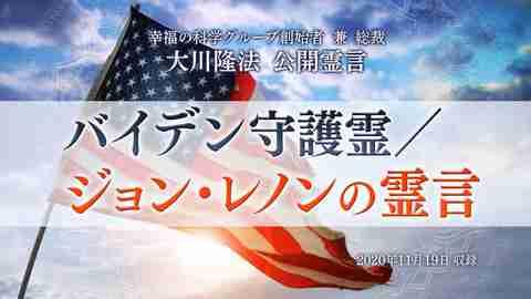 霊言「バイデン守護霊/ジョン・レノンの霊言」(音声のみ)を公開!(11/20~)
