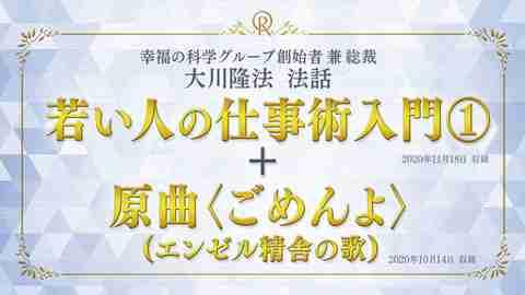 法話「若い人の仕事術入門[1]」+原曲「ごめんよ」(エンゼル精舎の歌)を公開!(11/20~)