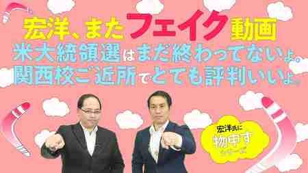 宏洋、またフェイク動画 米大統領選はまだ終わってないよ。関西校ご近所でとても評判いいよ。【宏洋氏に物申すシリーズ95】