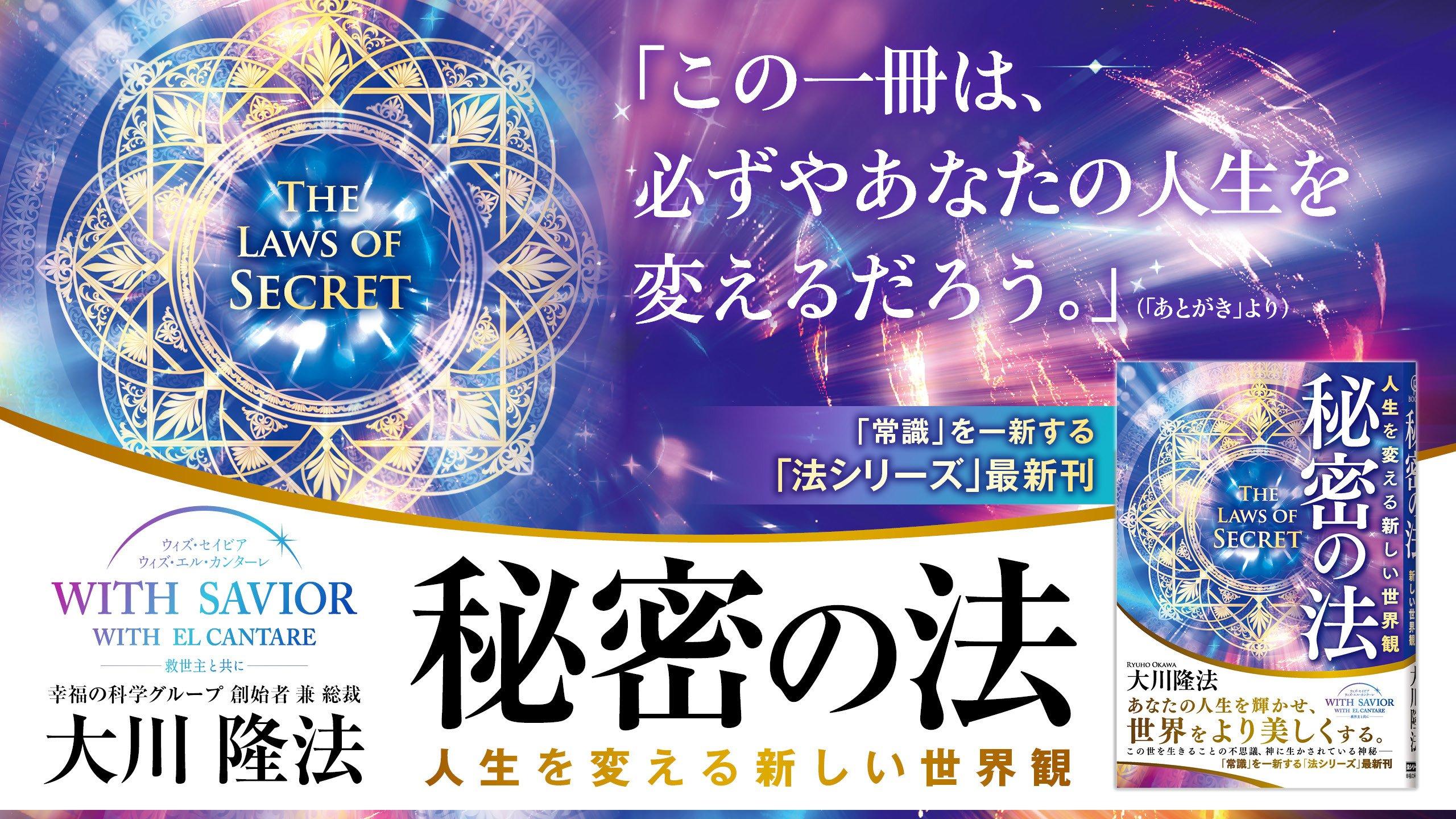 秘密の法カルーセルバナー.jpg
