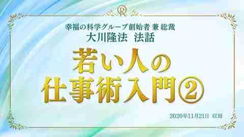 法話「若い人の仕事術入門[2]」を公開!(11/24~)