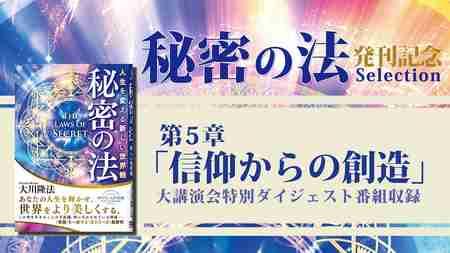 『秘密の法』発刊記念セレクション 【天使のモーニングコール】