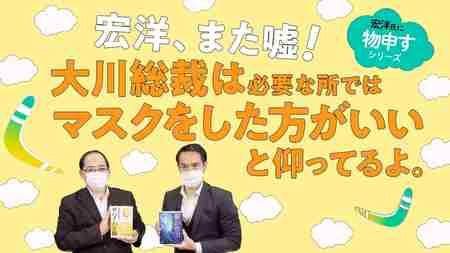 宏洋、また嘘!大川総裁は必要な所ではマスクをした方がいいと仰ってるよ。【宏洋氏に物申すシリーズ96】