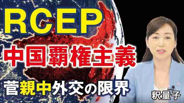 RCEPを利用する中国覇権主義。菅政権、親中外交の限界。(釈量子)【言論チャンネル】
