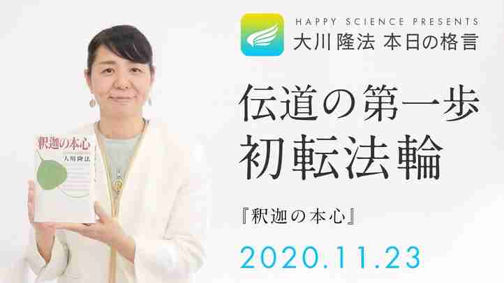 伝道の第一歩 初転法輪(『釈迦の本心』)/大川隆法 本日の格言 2020年11月23日