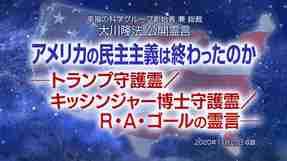 霊言「アメリカの民主主義は終わったのか―トランプ守護霊/キッシンジャー博士守護霊/R・A・ゴールの霊言―」(音声のみ)を公開!(11/26~)