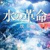 水の革命OGP白.jpg