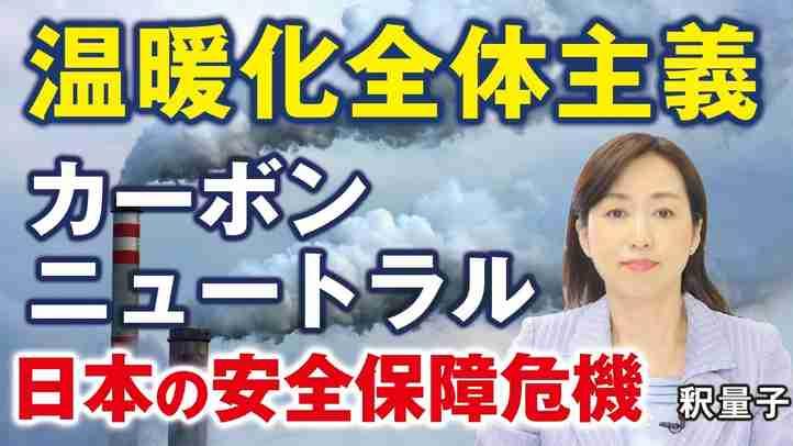 CO2排出量実質ゼロがもたらす日本の安全保障危機 。カーボンニュートラル同盟と温暖化全体主義。(釈量子)【言論チャンネル】
