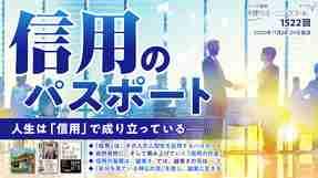信用のパスポート(2020/11/28、11/29放送)【天使のモーニングコール 1522回】